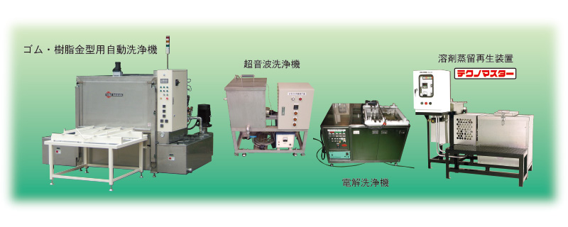 Manufacture and sale of various washing machines and other equipment.